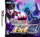 Jissen Pachislo Hisshohou Fist of the North Star -- Special Edition (Nintendo DS, 2006)