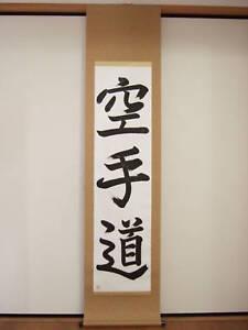 KARATE-DO-LARGE-6-FT-JAPANESE-DOJO-SCROLL-HAND-BRUSHED-IN-JAPAN