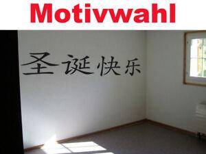 wandtattoo chinesische zeichen h he 28 cm ebay. Black Bedroom Furniture Sets. Home Design Ideas