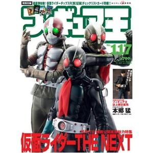 Figure-TOY-COLLECTION-ART-BOOK-117-KAMEN-RIDER