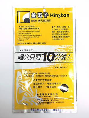10pc Pp1015 Ps1015 Positive Acting Presensitized Pcb 10x15cm 1-side 1-oz Kinsten