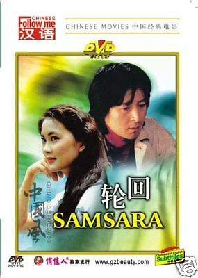 Learning Chinese - Chinese Movies - Samsara - Dvd