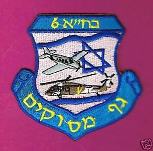 ISRAEL-IDF-IAF-HELICOPTERS-FLIGHT-HATZERIM-RARE-PATCH