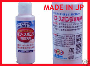 COSMETIC-DAISO-POWDER-PUFF-SPONGE-CLEANSER-CLEAN-WASH