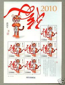 China-2010-1-Lunar-New-Year-of-Tiger-Mini-Sheet