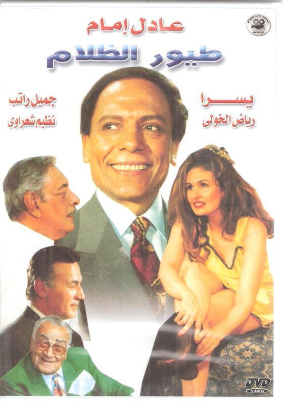 Toyour elzalam movie