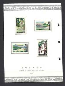TAIWAN-1961-3-5-sets-on-PRESENTATION-PAGES