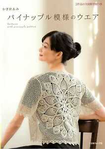 PINEAPPLE PATTERN CROCHET CLOTHES - Japanese Book