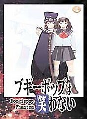 Boogiepop-Phantom-Vol-4-Anime-DVD-2002-BRAND-NEW