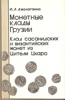 Hoards of Georgia. Sasanian and Byzantine coins .Монетные клады Грузии