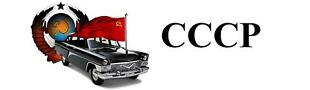 CCCP.OLD