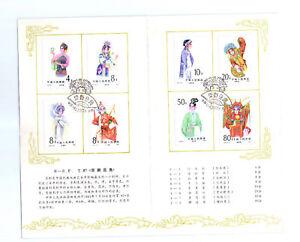 PR China 1983 T87 Female Role Beijing Opera F.D Folder