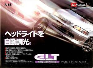 Apexi ELT Headlight Effect R31 R32 R33 R34 GTR GTS-T
