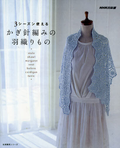 CROCHET-SHAWLS-and-STOLES-Japanese-Craft-Book