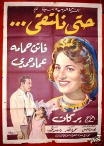 Ill-See-You-Egyptian-Arabic-Movie-Poster-1958