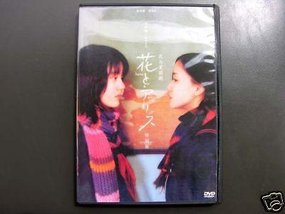 Japanese Movie Drama Hana And Alice Dvd
