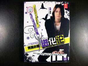 Japanese-Drama-YAMATO-NADESHIKO-SHICHI-HENGE-DVD-English-Subtitle