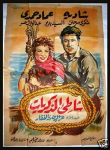 The-Shore-of-Memories-Egyptian-Arabic-Movie-Poster-1956-NOT-FOR-SALE