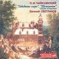 Schwanensee-& Nussknacker-Suite von Evgeny Svetlanov,SRUSS (2013)