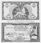 Uncirculated Ethiopian Paper Money