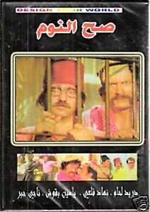 SAH-el-NOM-Dorid-Laham-Ghawar-Arabic-Movie-Film-DVD