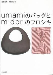UMAMI-BAGS-x-MIDORI-FUROSHIKI-Japanese-Craft-Book