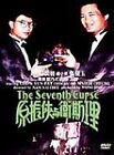 The Seventh Curse (DVD, 1999)