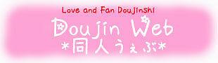 DOUJIN_WEB