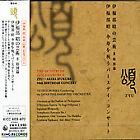Japan Classical Music CDs