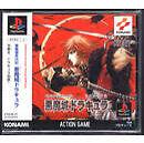 Jeux vidéo japonais pour Combat et Sony PlayStation 1