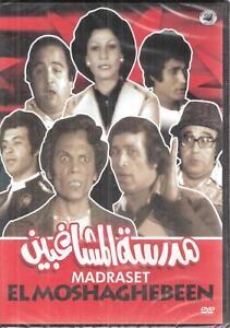 Adel-Emam-MADRASAT-el-MUSHAGHEBEEN-Classic-Arabic-Egypt-Play-NTSC-Movie-Film-DVD