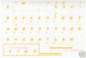 Ukrainian-Russian-Cyrillic-Stickers-Yellow-Letters-NEW