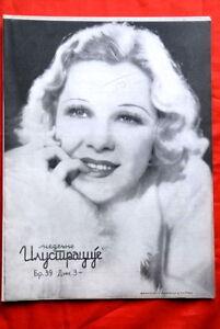 GLENDA-FARRELL-ON-COVER-1935-VERY-RARE-EXYU-MAGAZINE