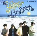 The Yellow Balloon von The Yellow Balloon (2000)