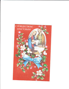 Russian Christmas Greeting Card -- 24415 Holy Family Heilige Familie russisch