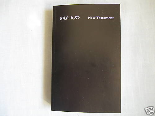 ETHIOPIAN NEW TESTAMENT BIBLE Amharic/English SC NEW