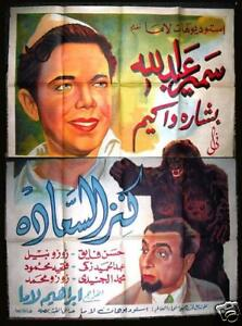 2sht-Treasure-of-Happiness-Egyptian-Movie-Poster-1947-NOT-FOR-SALE