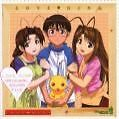 Love Hina Soundtrack von Various Artists (2007)
