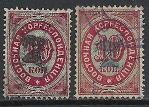 Russian-Levant-1879-MI-11Ia-11Ib-CANC-VF