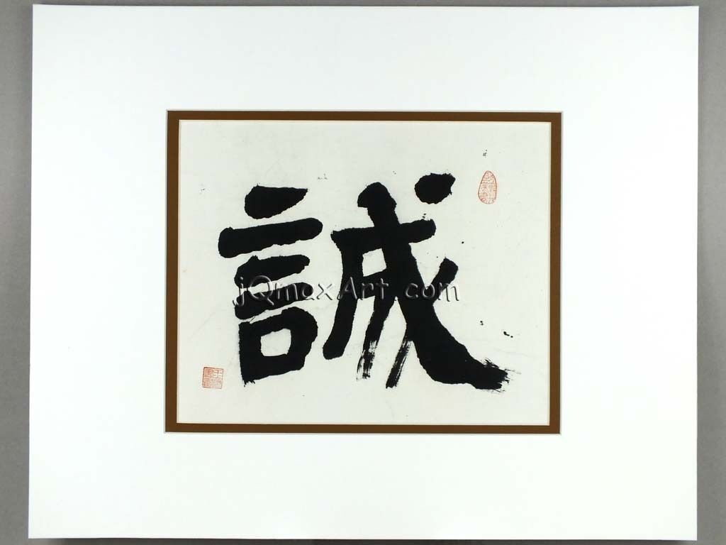 Oriental Calligraphy Art On Rice Paper Double Matted 20x16