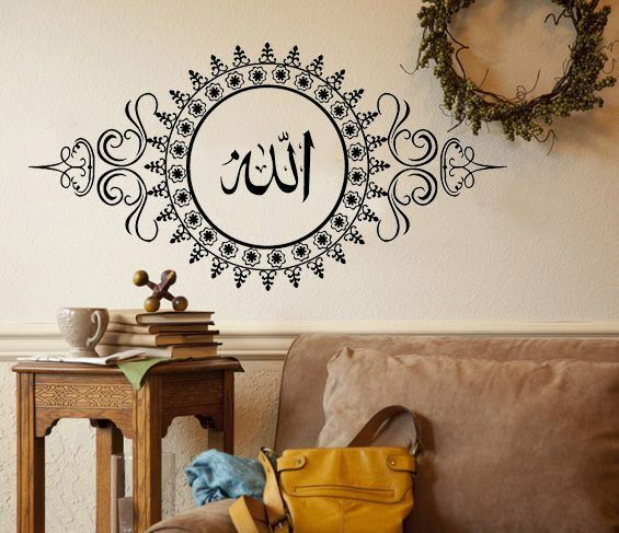beau stickers muraux islam calligraphie arabe orientale islamique allah 9g 2 eur 12 00. Black Bedroom Furniture Sets. Home Design Ideas