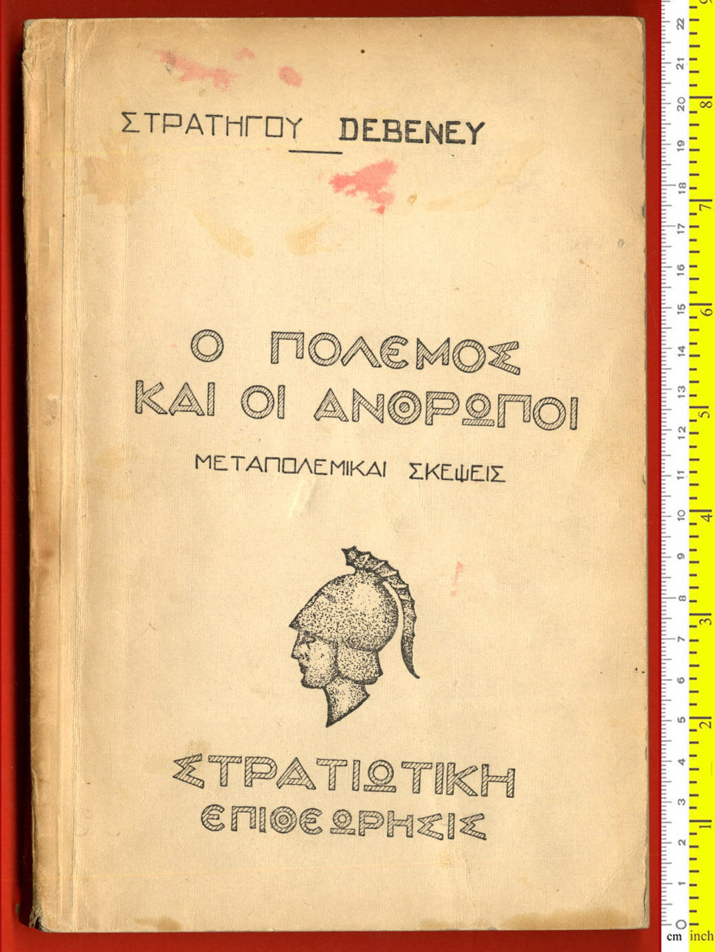 #5527 Greece 1939. Book. The war and the people. RR 404 pg