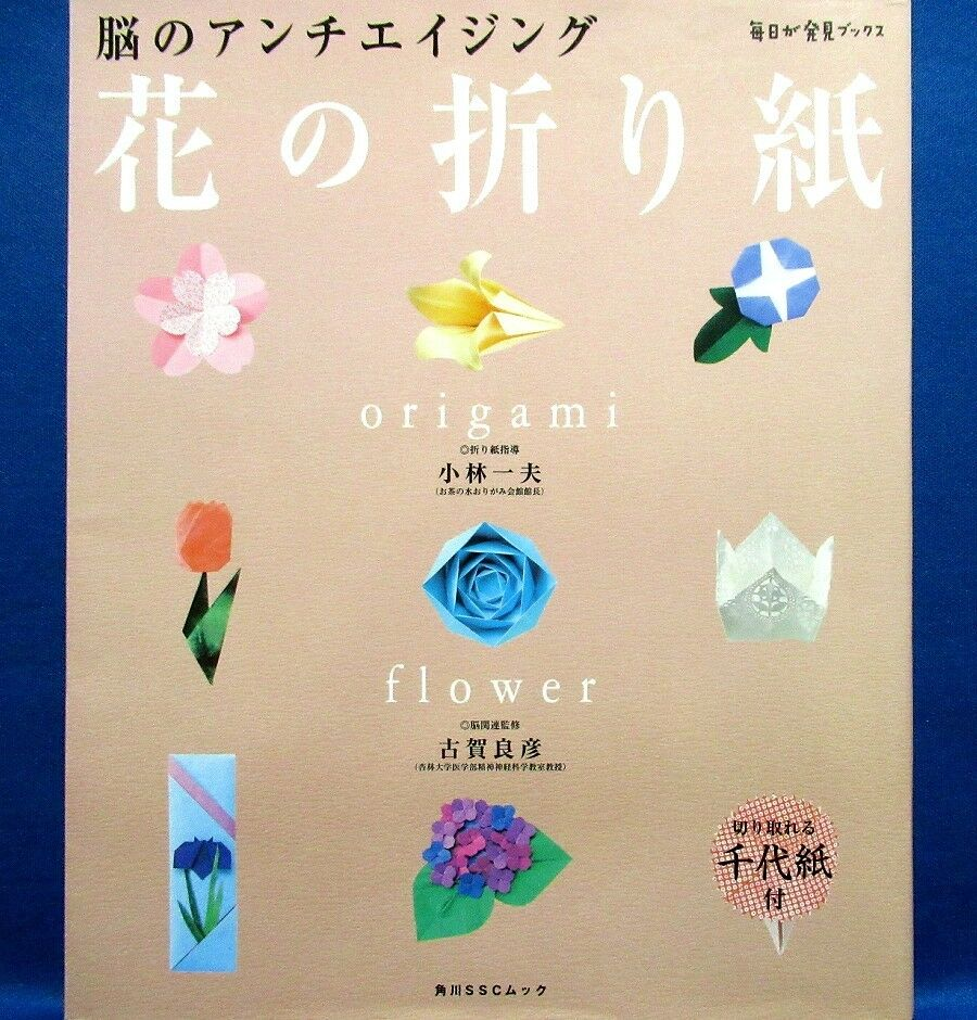 Origami Flower Wchiyogami Paper Japanese Paper Craft Pattern Book