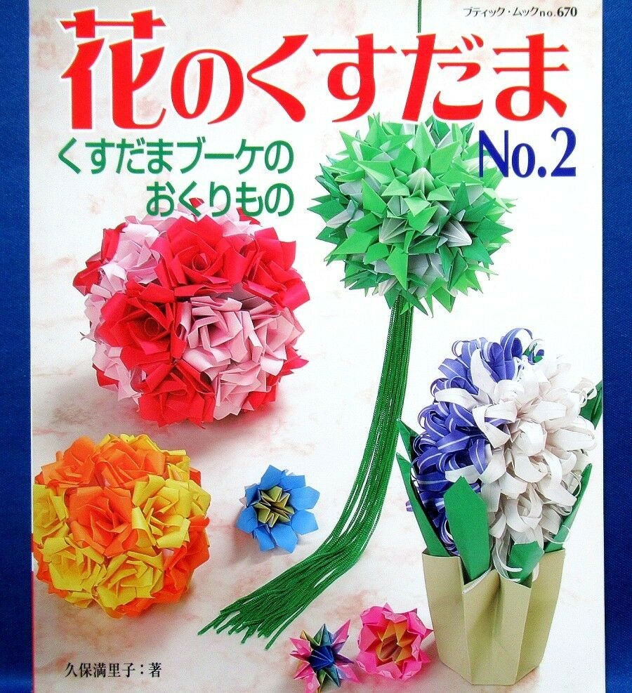 Paper Flower Ball No2 Japanese Origami Paper Craft Book 1744