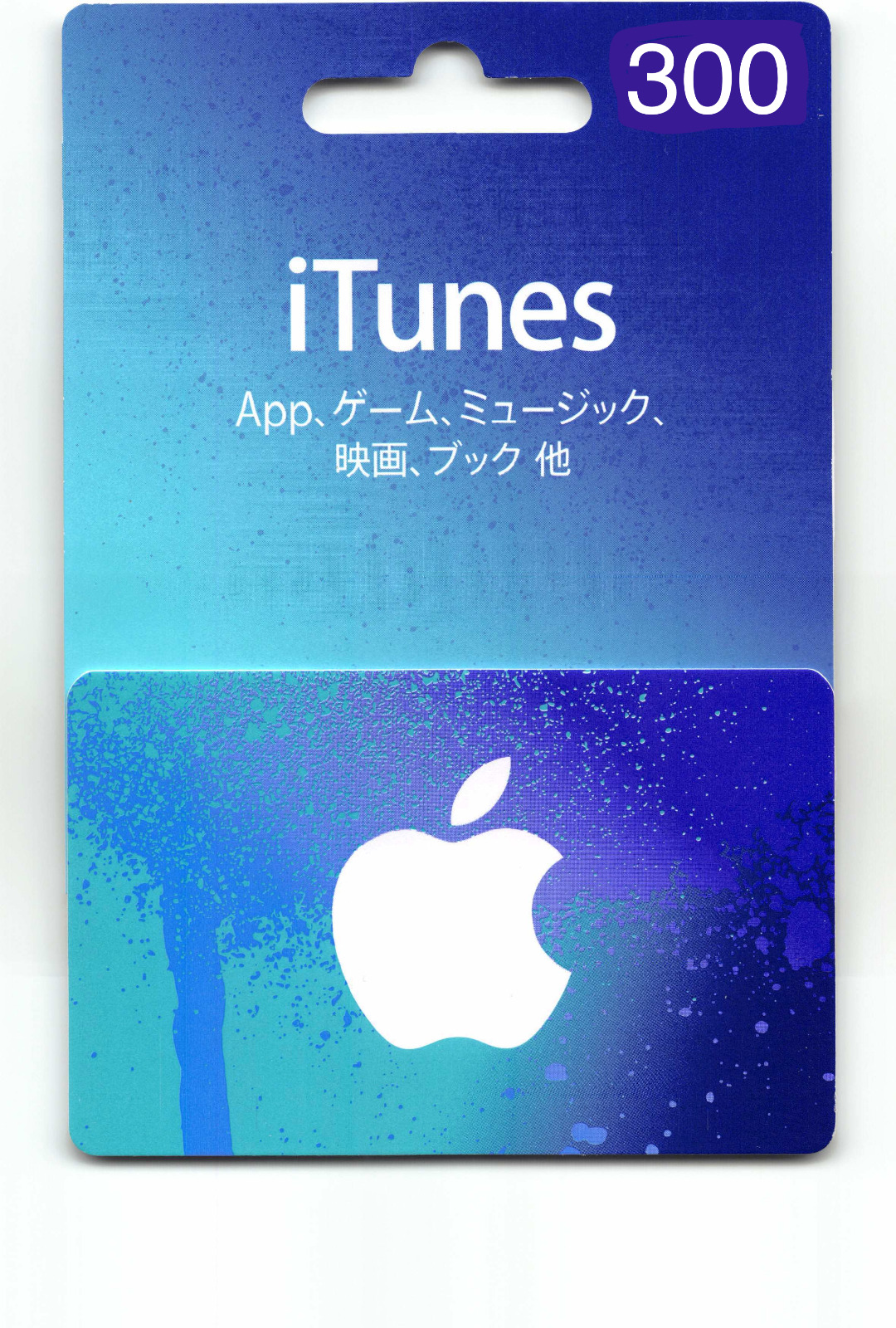 Itunes Gift Card 300 Yen Japan Apple Itunes Gift Code Certificate