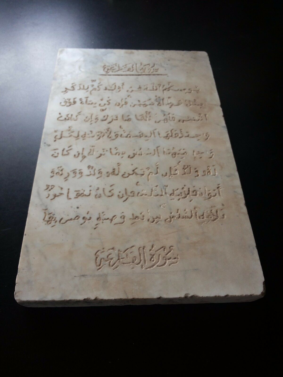 Nice Ancient Al Andalus Islamic Piece  For Clasification