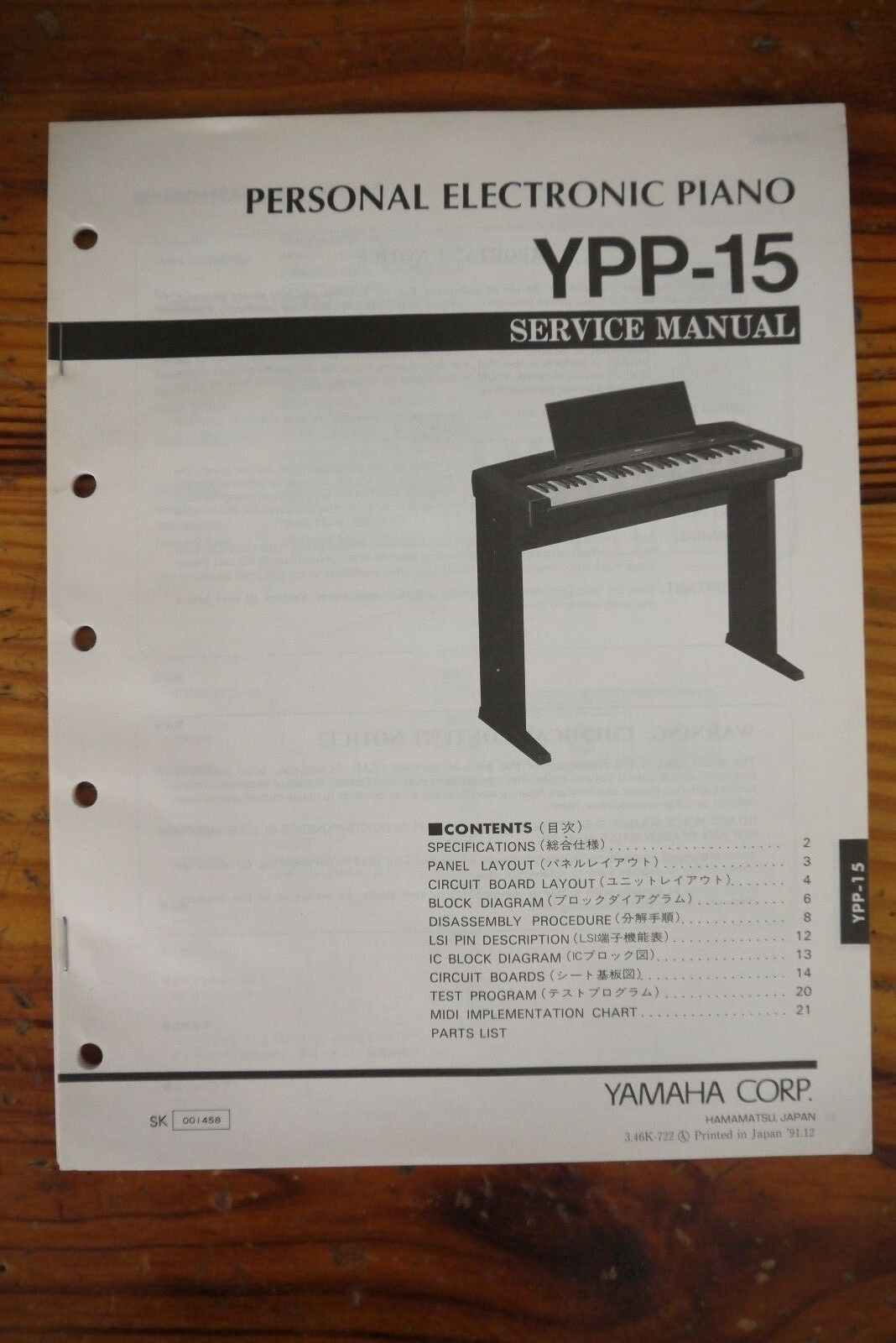 Yamaha Personal Electronic Piano Ypp 15 Service Manual 1218 Parts Diagram 1 Of 1only Available