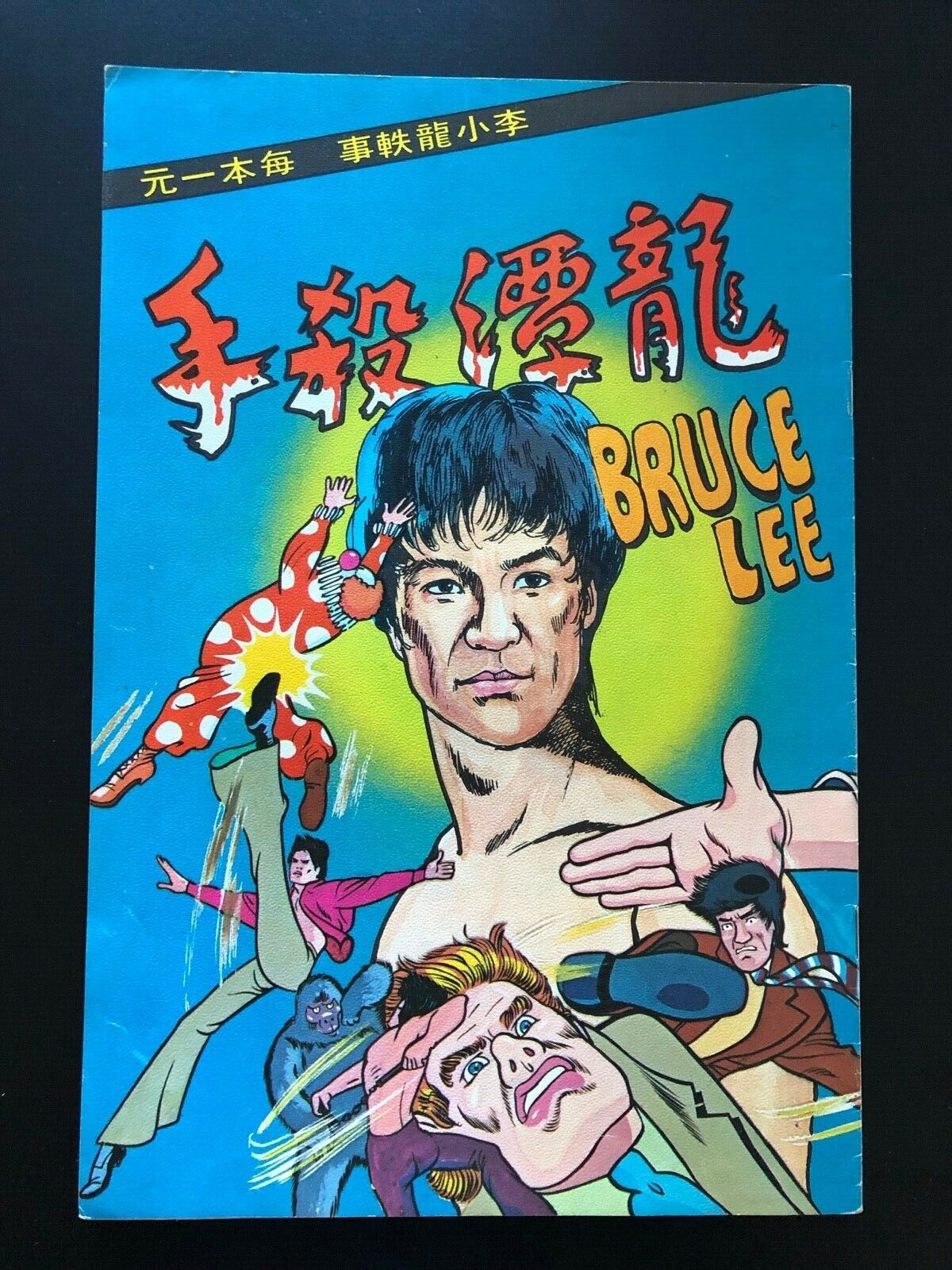 1970s-Japanese-Bruce-Lee-Comic-Book-w-Po