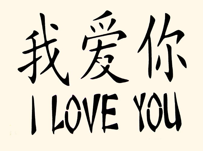 Stencil I Love You Chinese Asian Symbols Stencils New • $7.99 1 of 1 ...