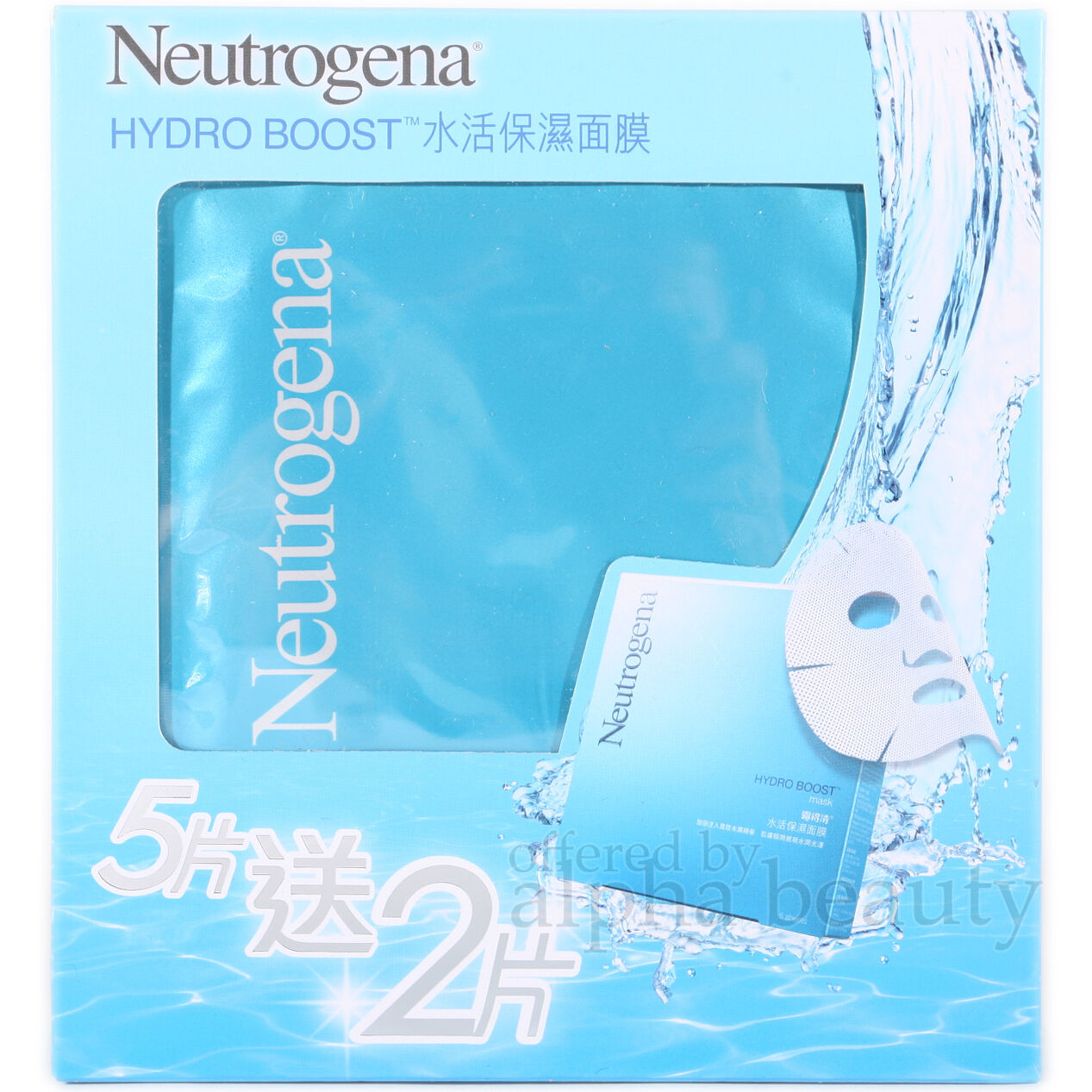 Neutrogena Hydro Boost Intensive Hydrating Facial Mask (7 sheet) Box Set • $14.95